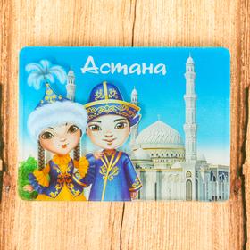 "Acrylic magnet ""Astana. Hazret Sultan"""