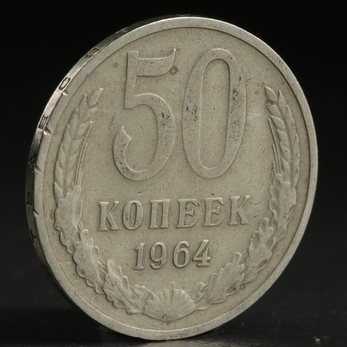 "Монета ""50 копеек 1964 года"""