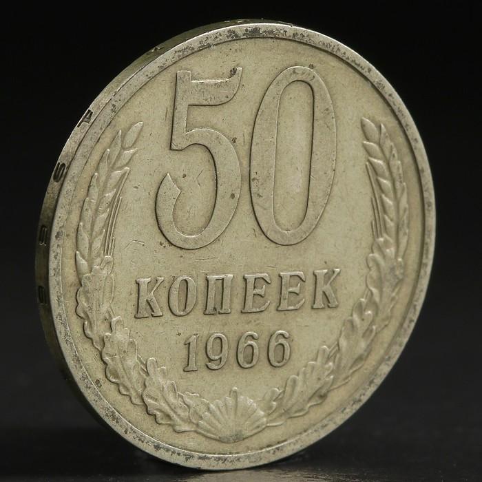 "Монета ""50 копеек 1966 года"""
