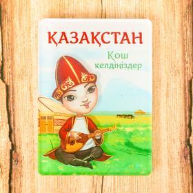 "Acrylic magnet ""Kazakhstan"""