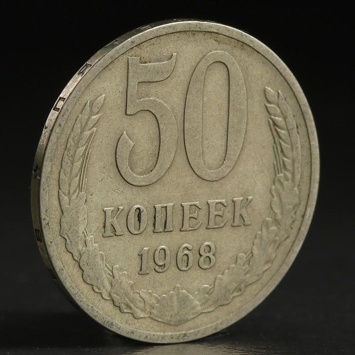 "Монета ""50 копеек 1968 года"""
