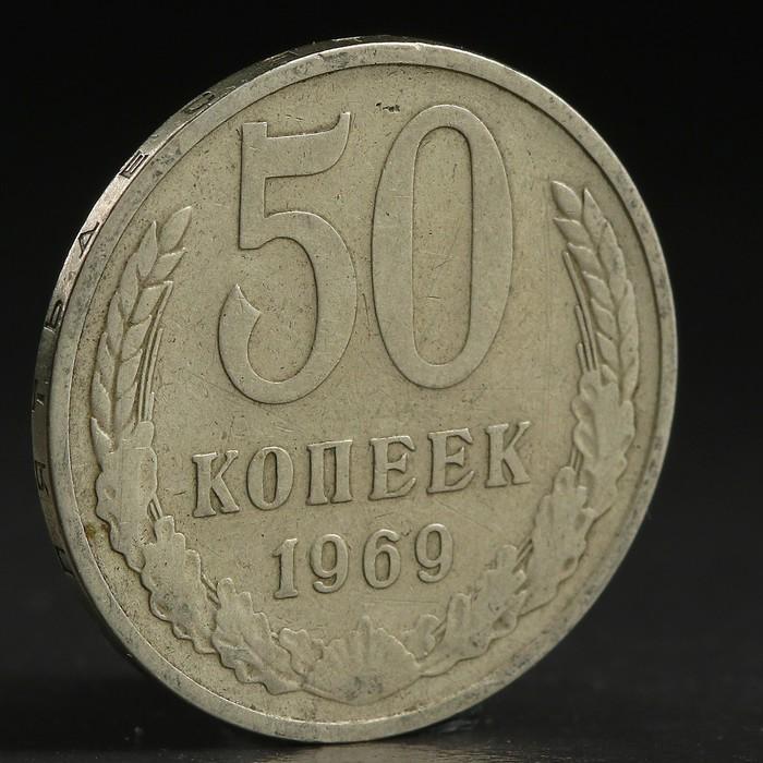 "Монета ""50 копеек 1969 года"""