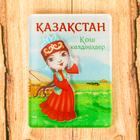 Акриловый магнит «Казахстан»