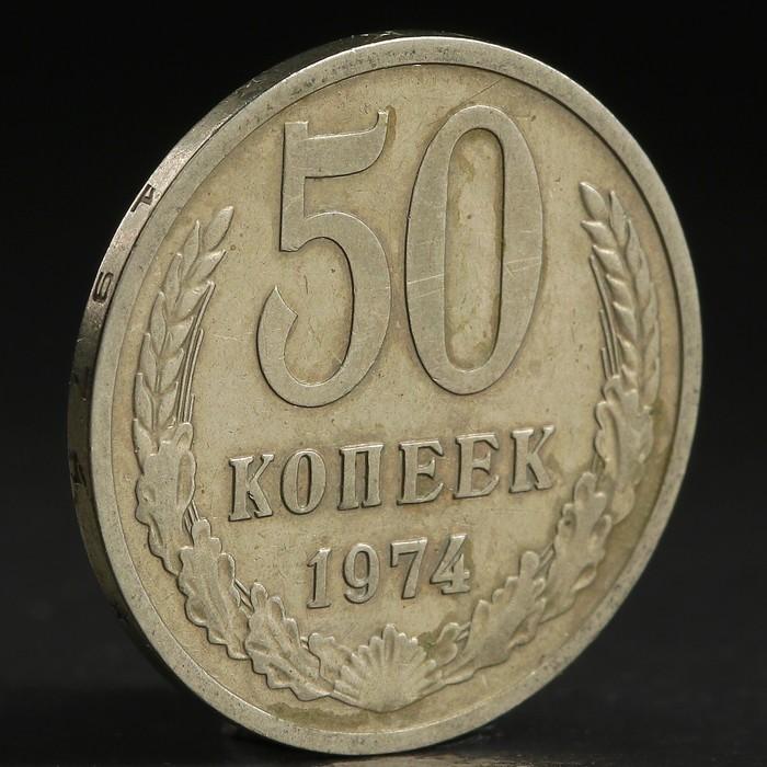 "Монета ""50 копеек 1974 года"""
