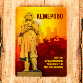 "Acrylic magnet ""Kemerovo"" (a monument to Mikhailo Volkov), 5.5 x 7.5 cm"