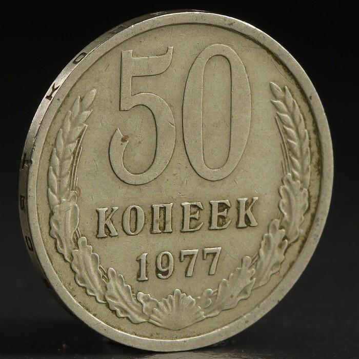 "Монета ""50 копеек 1977 года"""
