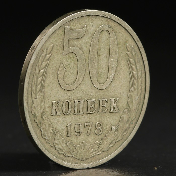 "Монета ""50 копеек 1978 года"""