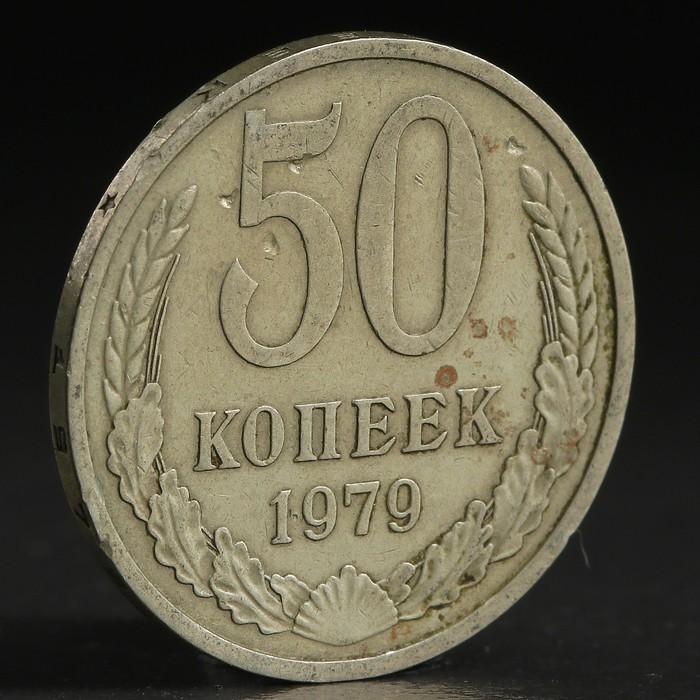 "Монета ""50 копеек 1979 года"""