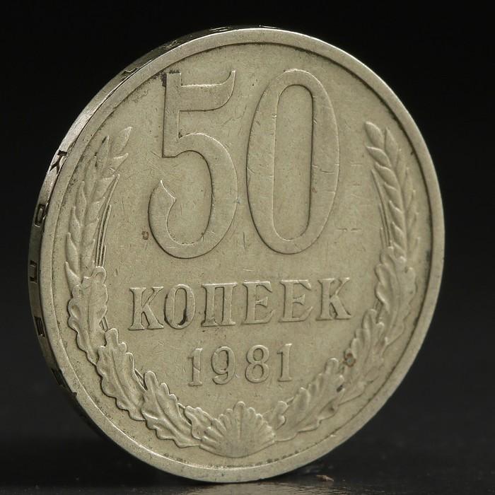 "Монета ""50 копеек 1981 года"""
