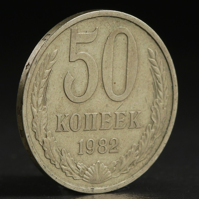 "Монета ""50 копеек 1982 года"""