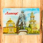Акриловый магнит «Липецк» (Памятник Петру Первому), 7,5 х 5,5 см