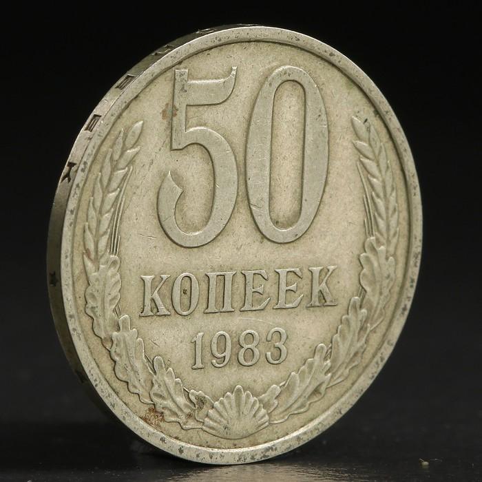"Монета ""50 копеек 1983 года"""