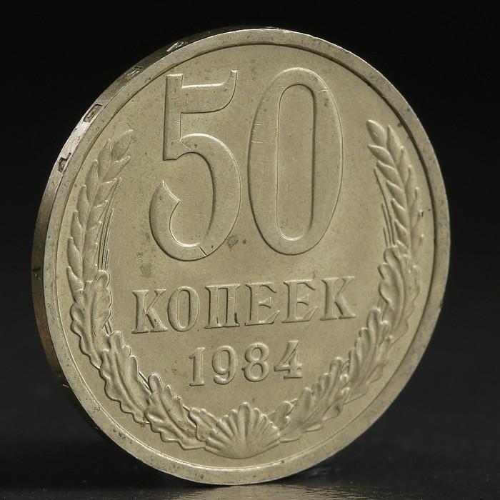 "Монета ""50 копеек 1984 года"""