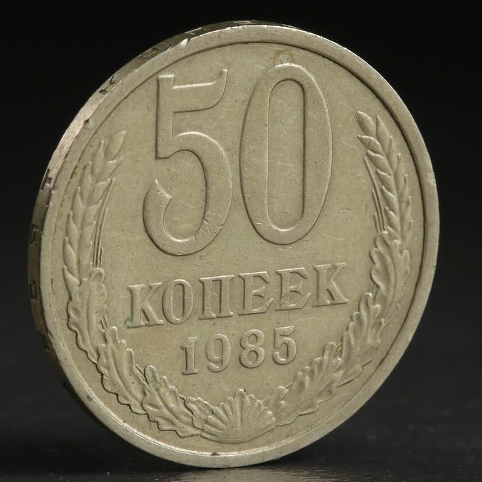 "Монета ""50 копеек 1985 года"""
