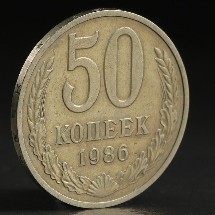 "Монета ""50 копеек 1986 года"""