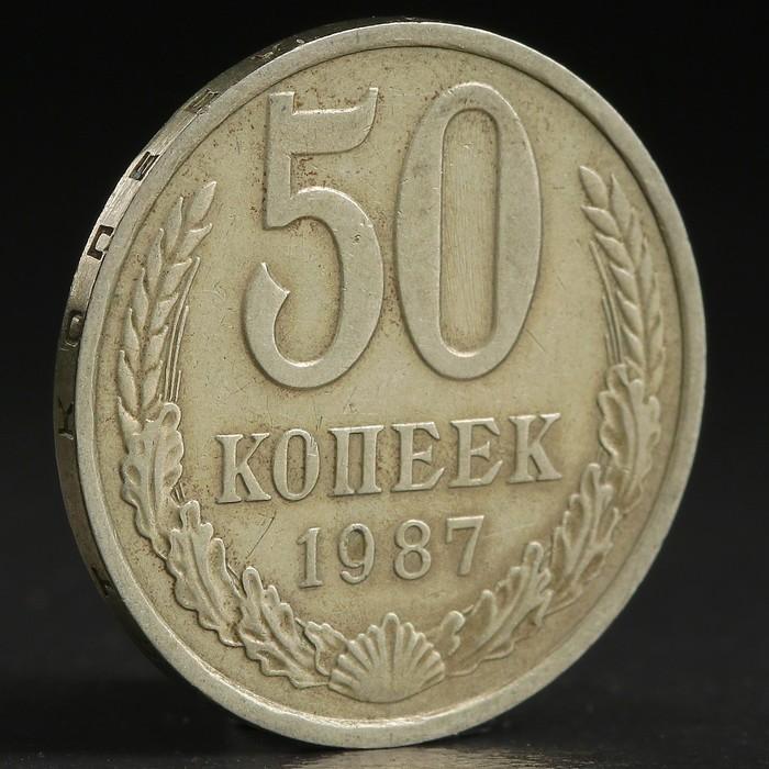 "Монета ""50 копеек 1987 года"""
