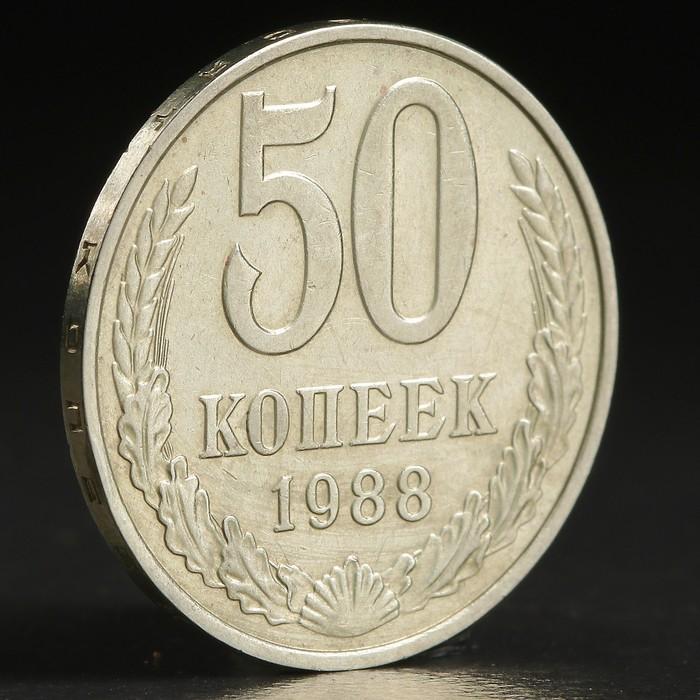 "Монета ""50 копеек 1988 года"""