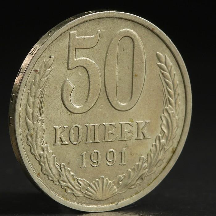 """Монета """"50 копеек 1991 года"""" м"""