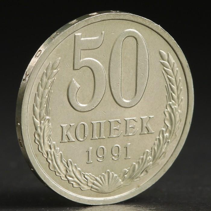 "Монета ""50 копеек 1991 года"" л"