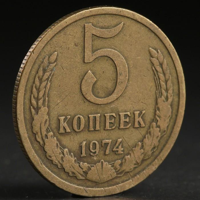 "Монета ""5 копеек 1974 года"""