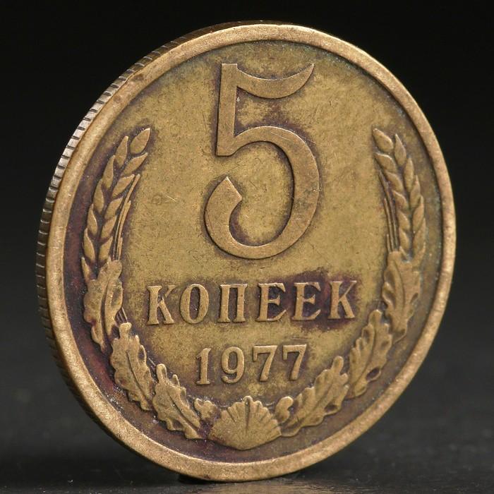 "Монета ""5 копеек 1977 года"""