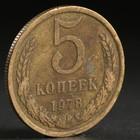 "Монета ""5 копеек 1978 года"""