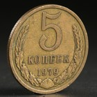 "Монета ""5 копеек 1979 года"""