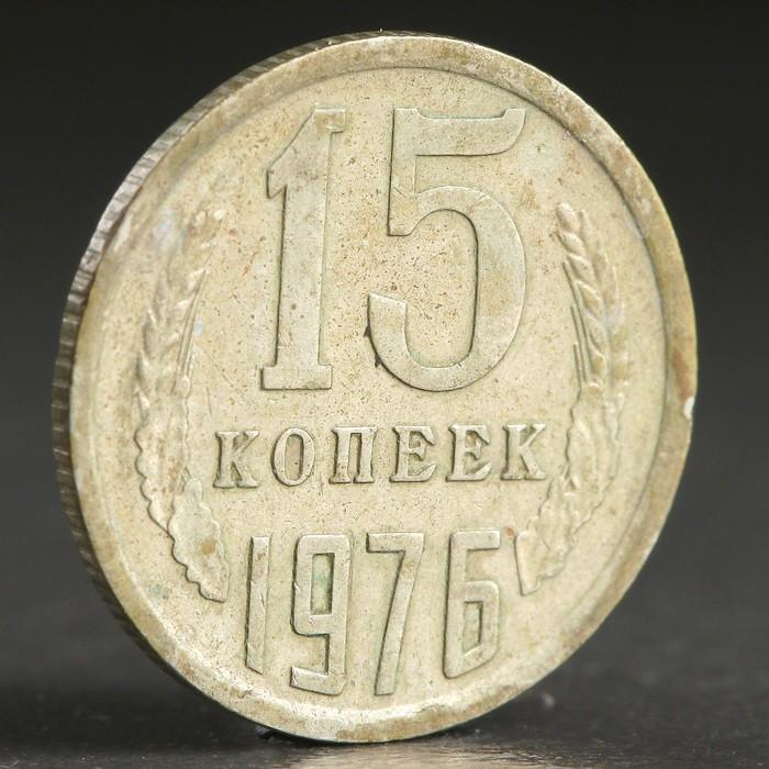 "Монета ""15 копеек 1976 года"""