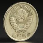 "Монета ""15 копеек 1977 года"""