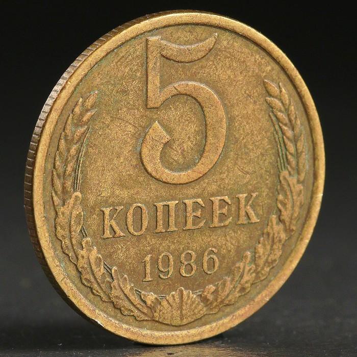 "Монета ""5 копеек 1986 года"""