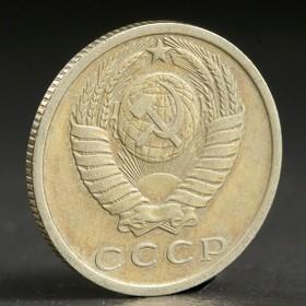 Монета '15 копеек 1979 года' Ош