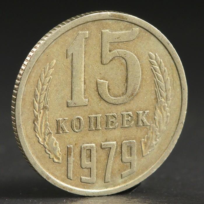 "Монета ""15 копеек 1979 года"""