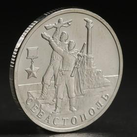 Монета '2 рубля 2017 Севастополь' Ош