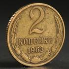 """Монета """"2 копейки 1963 года"""""""