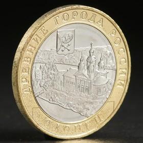 Монета '10 рублей 2017 Олонец' Ош