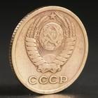 коллекционные монеты СССР 2 копейки