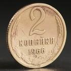 """Монета """"2 копейки 1966 года"""""""