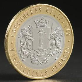 Монета '10 рублей 2017 Ульяновская область' Ош