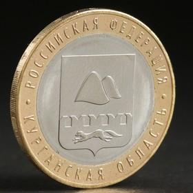 Монета '10 рублей 2018 Курганская область' Ош