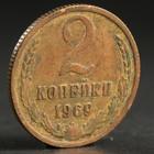 """Монета """"2 копейки 1969 года"""""""