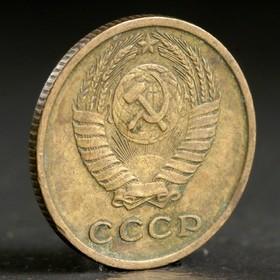Монета '2 копейки 1973 года' Ош