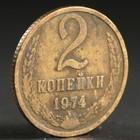 """Монета """"2 копейки 1974 года"""""""