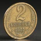 """Монета """"2 копейки 1975 года"""""""