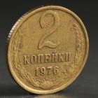 """Монета """"2 копейки 1976 года"""""""