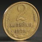"""Монета """"2 копейки 1978 года"""""""