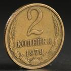 """Монета """"2 копейки 1979 года"""""""