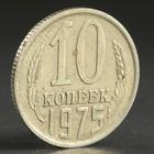 "Монета ""10 копеек 1975 года"""