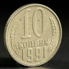 "Монета ""10 копеек 1991 л года"""