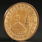 "Монета ""10 копеек 1991 года"" м ГКЧП"