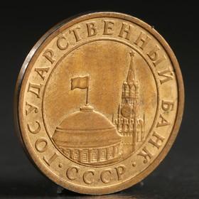 Монета '10 копеек 1991 года' м ГКЧП Ош
